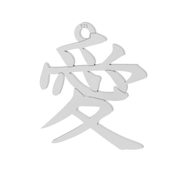 Cínský symbol lásky přívěsek stříbrný 925, LKM-2102 - 0,50